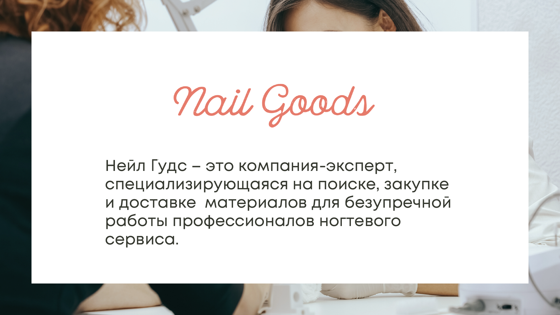 Информация о компании Nail Goods