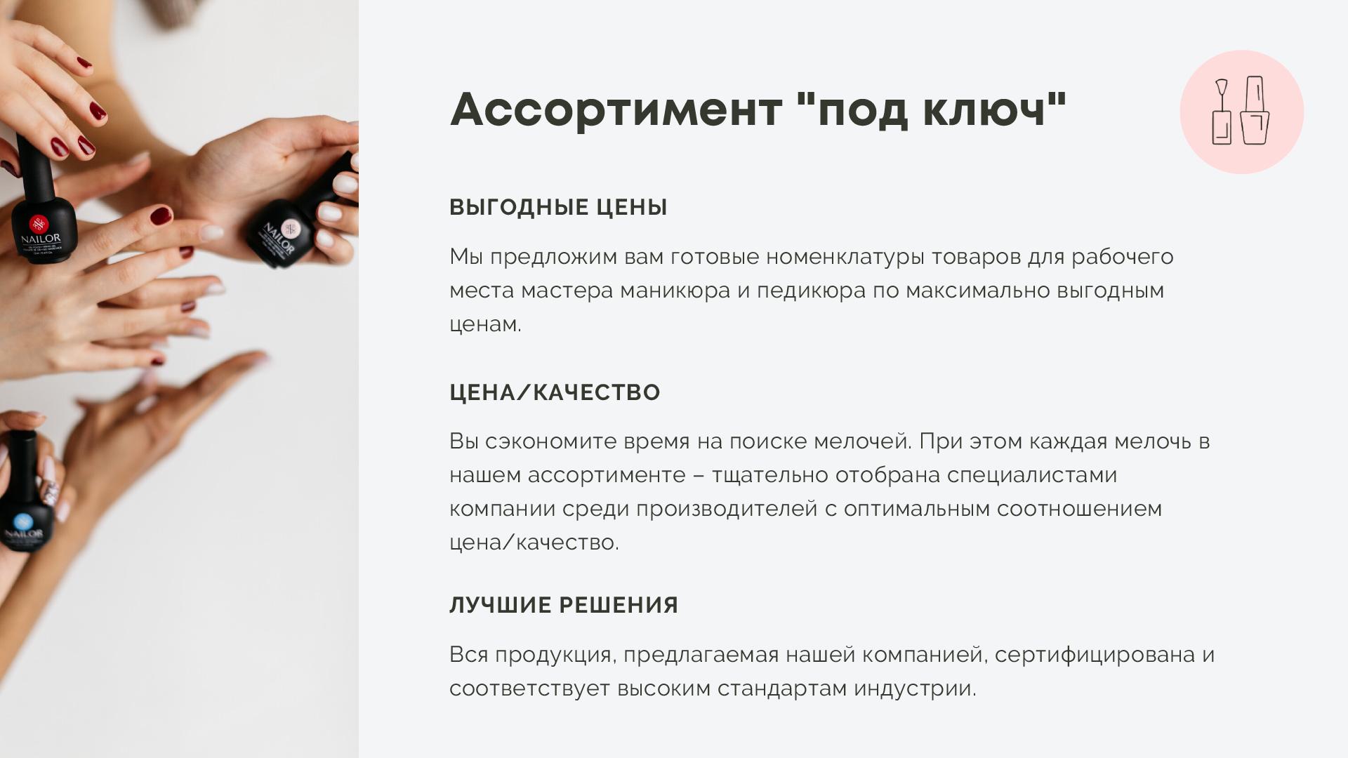 Информация о компании Nail Goods - 8