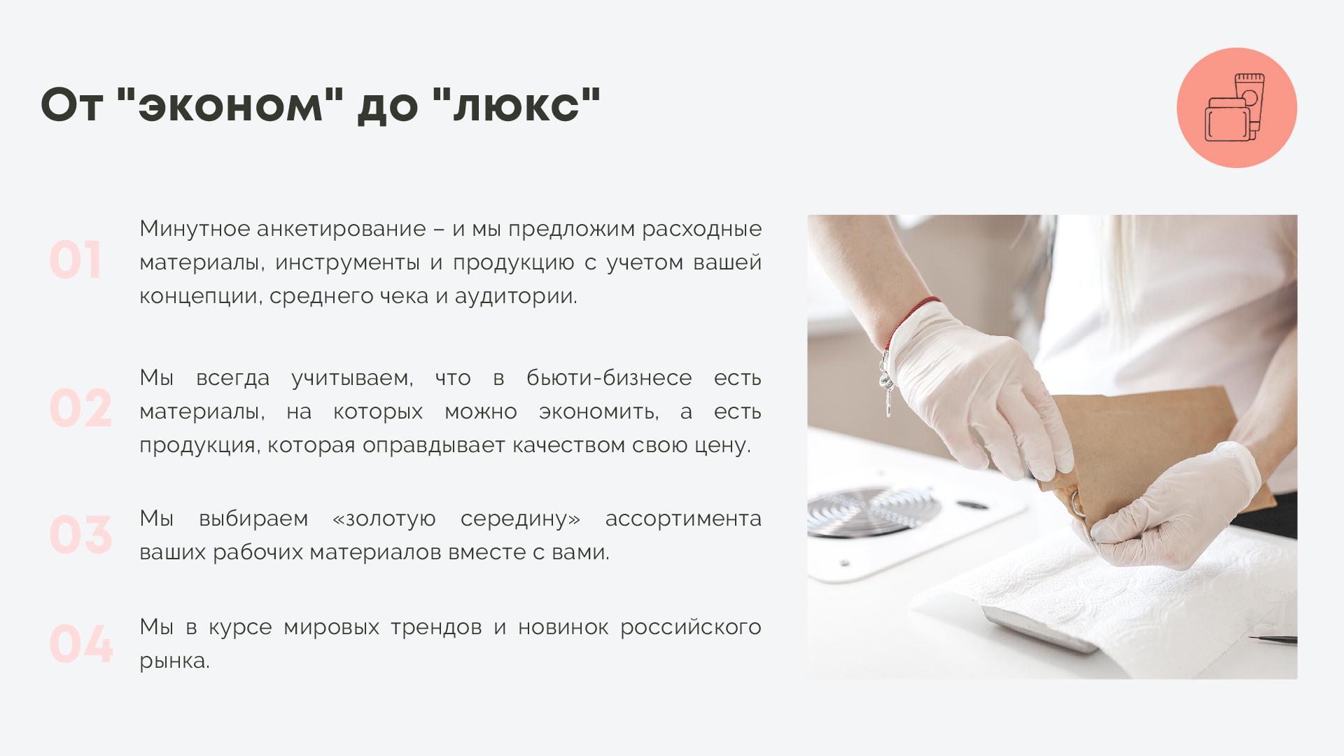 Информация о компании Nail Goods - 7