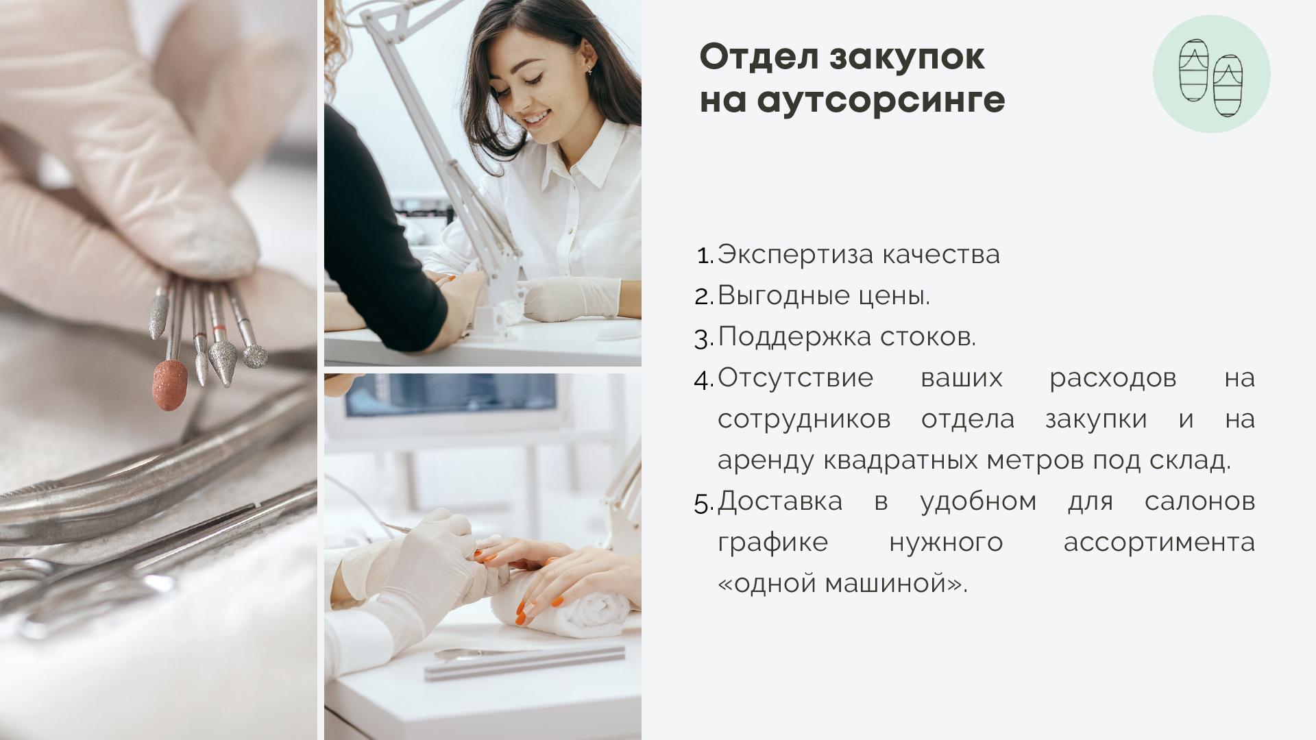 Информация о компании Nail Goods - 5