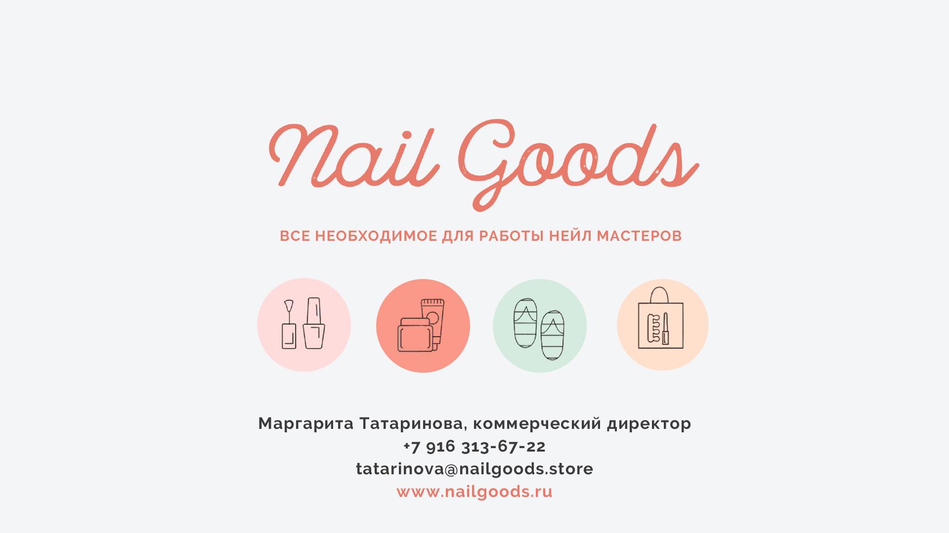 Информация о компании Nail Goods - 3