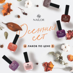 Осенняя акция NAILOR - 6 лаков по цене 5