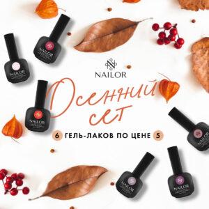 Осенняя акция NAILOR - 6 гель-лаков по цене 5